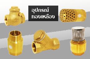 อุปกรณ์ทองเหลือง
