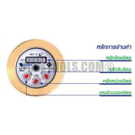 """มิเตอร์น้ำ มาตรวัดน้ำ ทองเหลือง MGS-15 ( 1/2"""") มอก.1021-2534 ประปา"""